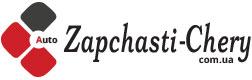 Новая Водолага магазин Zapchasti-chery.com.ua